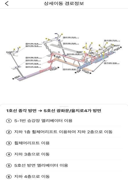 종로3가역 1호선에서 5호선 광화문/을지로4가 방면으로 환승하고자 살펴 본 정보 및 상세 경로.