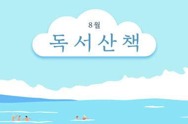 [8월의 독서산책] 색다른 휴가를 보내고 싶다면?