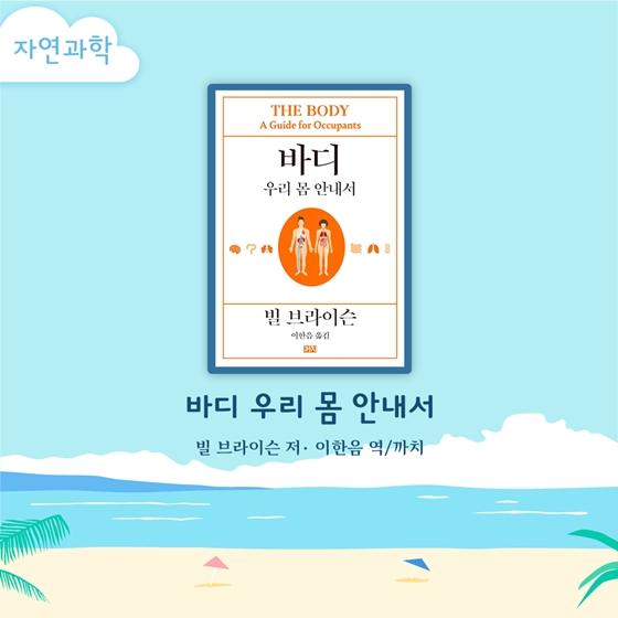 색다른 휴가를 보내고 싶다면? 8월의 독서산책