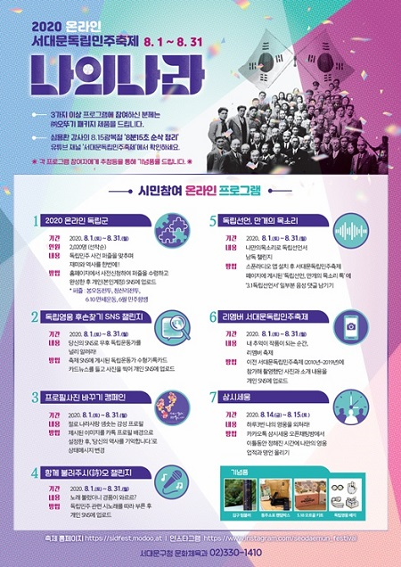 서대문독립민주축제 홍보 포스터(출처: 서대문독립민주축제 누리집)