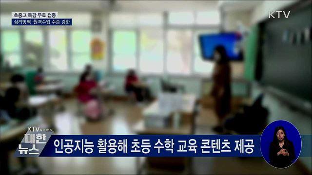 '방역·학습·돌봄' 교육계 3대 안전망 강화