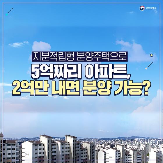 5억짜리 아파트, 2억만 내면 분양 가능?