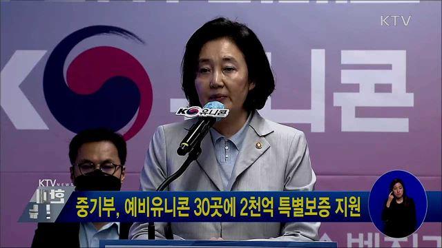 중기부, 예비유니콘 30곳에 2천억 특별보증 지원