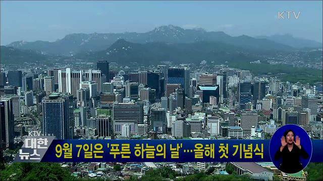 9월 7일은 '푸른 하늘의 날'···올해 첫 기념식