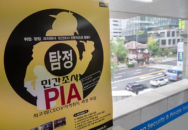 '탐정'이라는 명칭을 내건 업체의 영업이 가능해진 5일 오후 서울 종로구 한국탐정협회에 관련 광고물이 붙어 있다. (사진=저작권자(c) 연합뉴스, 무단 전재-재배포 금지)