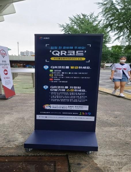야구장 입장시에도 전자출입명부 QR코드 인식은 필수 과정이다.