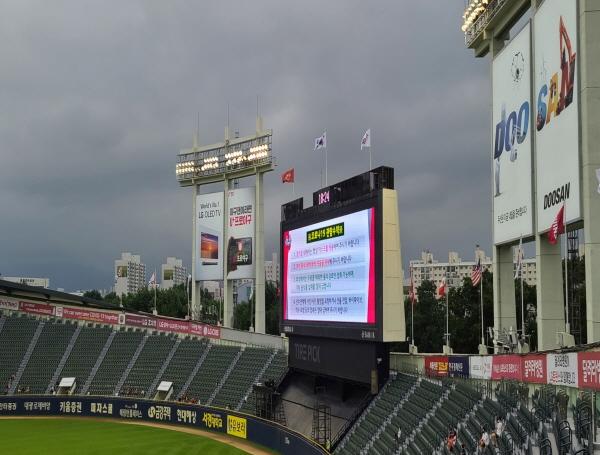 야구 경기 시작전, 야구 경기 중간에 코로나19 관람수칙이 전광판으로 안내 된다.