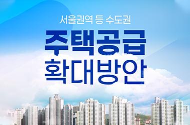 서울권역 등 수도권 주택공급 확대방안