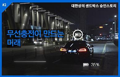 'Wireless Future' 개막, 다중 무선충전 기술 - 워프솔루션
