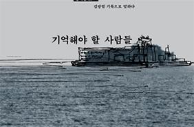 지워지면 안 되는 역사 '일제 강제동원 기록' 사진집 발간