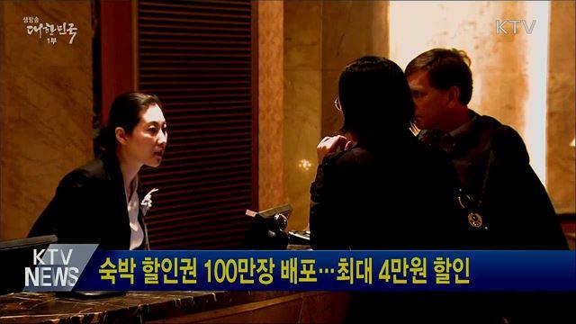 숙박 할인권 100만장 배포···최대 4만원 할인