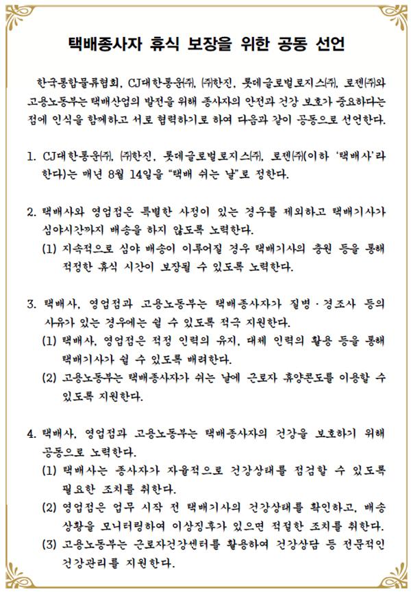 택배종사자 휴식 보장을 위한 공동 선언문(일부).