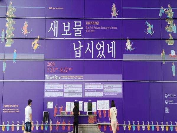 국립중앙박물관에서 '새 보물 납시었네' 특별전이 열리고 있다.(7월 22일~9월 27일)