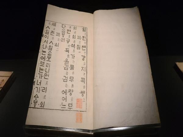 세종이 소헌왕후의 공덕을 그리기 위해 지은 월인천강지곡 유일본이다.