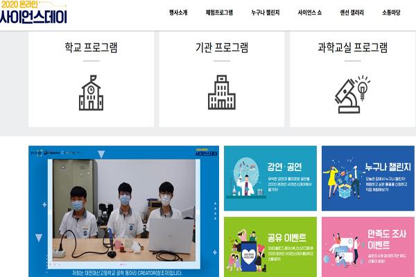 국립중앙과학관이 마련한 '온라인 사이언스데이'는 7월 27일부터 8월 31일까지 온라인으로 과학축제가 진행 중이다.