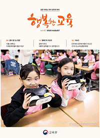 행복한 교육 8월호