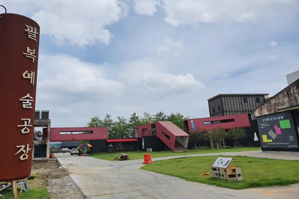 전주팔복예술공장은 25년 동안 버려진 공간이었던 곳이 2018년 예술공간으로 재탄생하면서 복합문화공간으로 변신했다.