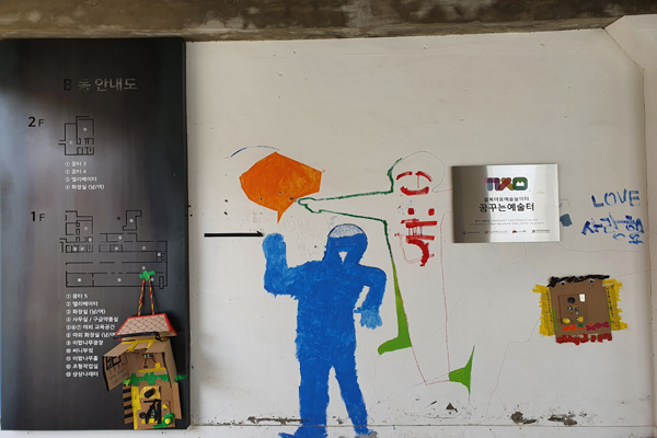 꿈꾸는 예술터 1호점은 유아와 청소년들의 특화예술 공간이다. 입구에는 알록달록 어린이들이 그린 그림과 작품이 전시돼 있다.