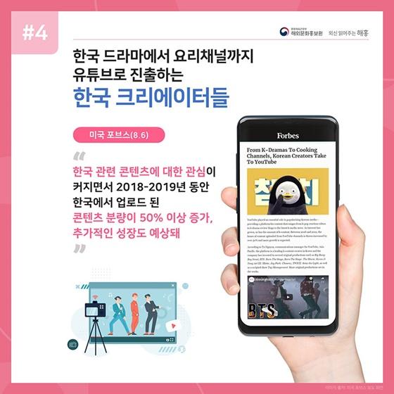 외신의 눈에 비친 한국 문화가 궁금하다면?