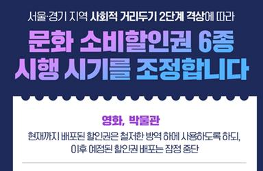 문화·여가 소비할인권 6종 시행 시기 조정