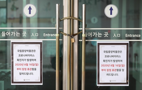 18일 서울 용산구 국립중앙박물관에 휴관 안내문이 붙어 있다.(코로나19)에 확진된 것으로 확인돼 16일부터 휴관에 들어갔다.(사진=저작권자(c) 연합뉴스, 무단 전재-재배포 금지)