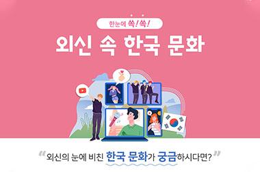 외신의 눈에 비친 '한국 문화'가 궁금하다면?