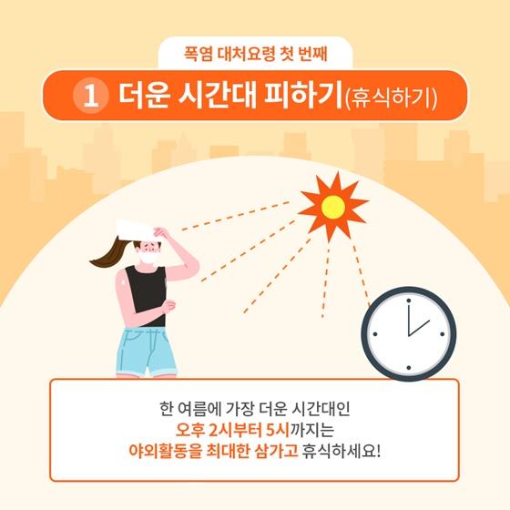 폭염 시 행동요령, 폭염을 슬기롭게 이겨내는 방법!