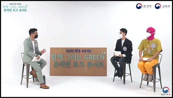 8월 20일 진행한 온라인 그린토크 콘서트 '환경방학 프로젝트, 함께 그리는 그린 <출처=환경부 유튜브>