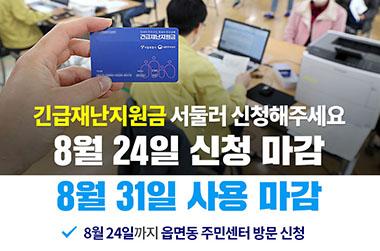 긴급재난지원금 신청 24일 마감…사용은 31일까지