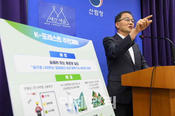 지난달 22일 박종호 산림청장이 'K-포레스트'계획을 발표하고 있다. <사진=산림청>