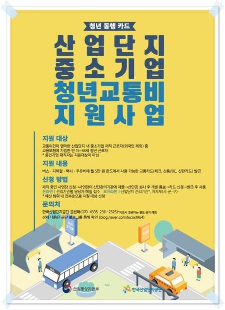 '산업단기 중소기업 청년교통비 지원사업' 홍보 포스터 (출처:한국산업단지 공단)
