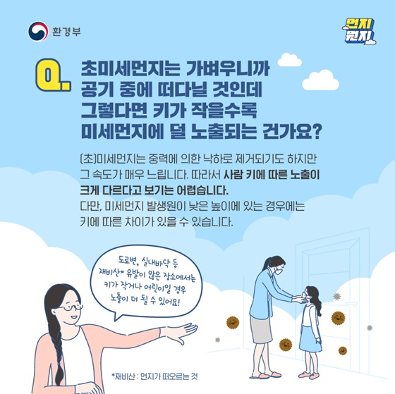[Q&A] 미세먼지에 대한 궁금증, 환경부 알려드립니다