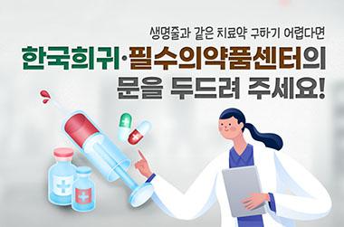 한국희귀·필수의약품센터의 문을 두드려 주세요!