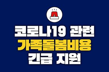 코로나19 재확산에 '가족돌봄휴가비' 지원 9월 말까지 연장