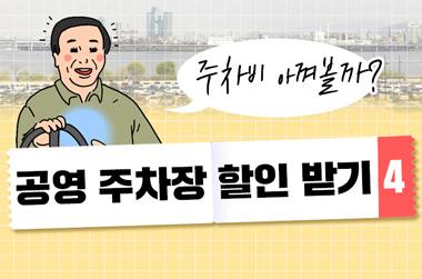 '주차비 아껴볼까?'…공영주차장 할인 받는 4가지 꿀팁!