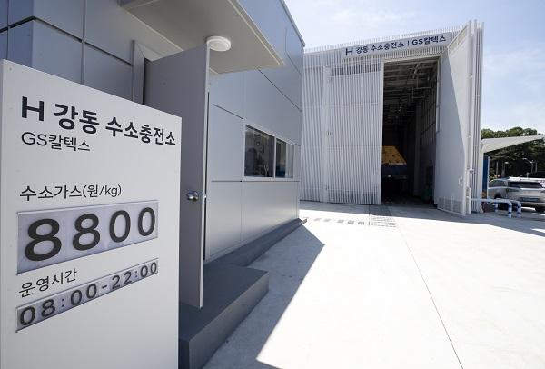 서울 강동구 소재 수소충전소 모습.(사진=저작권자(c) 연합뉴스, 무단 전재-재배포 금지)