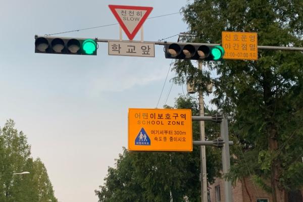 운전자들의 각별한 주의와 관심이 요구되는 어린이 보호구역.
