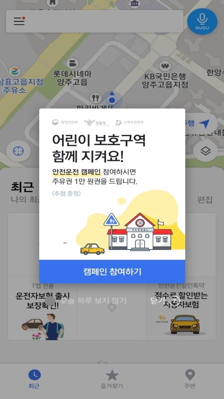어린이 보호구역 교통안전 캠페인 T맵 화면.