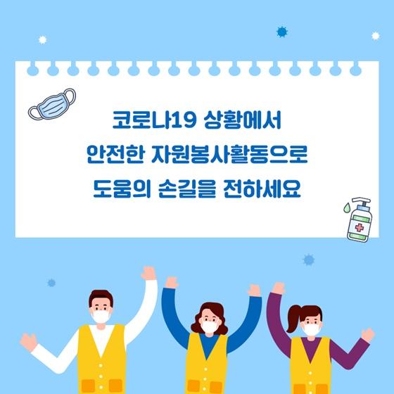 안전한 자원봉사 활동 지침