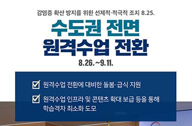 수도권 유·초·중·고 9월 11일까지 전면 원격수업...고3은 제외