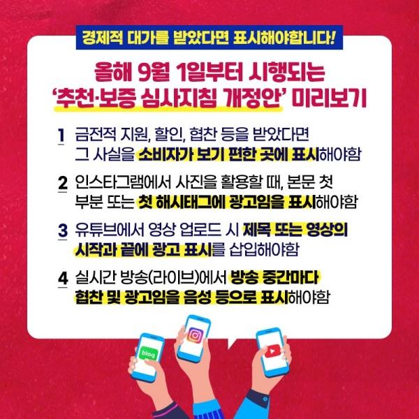 추천·보증 심사지침 개정안 요약 (출처= 공정거래위원회 페이스북)
