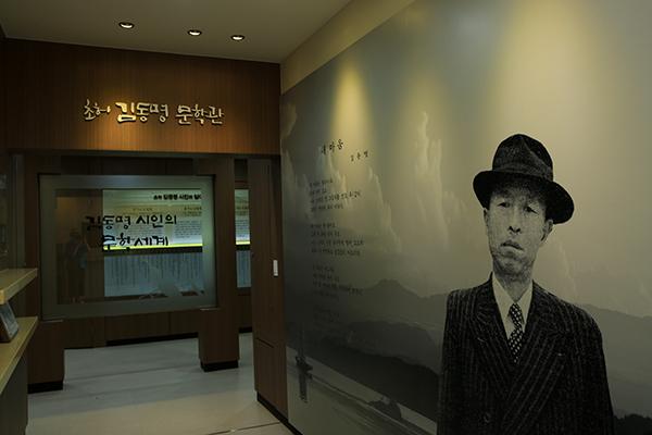 김동명의 대표작 '내마음은'과 그의 사진이 걸린 문학관 입구.