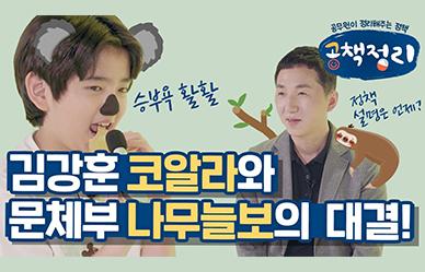 [공책정리] 코알라 김강훈과 문체부 나무늘보의 대결? 세대교감 게임 대결!