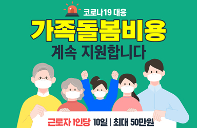가족돌봄비용 지원 9월 말까지 연장…코로나19 재확산 반영