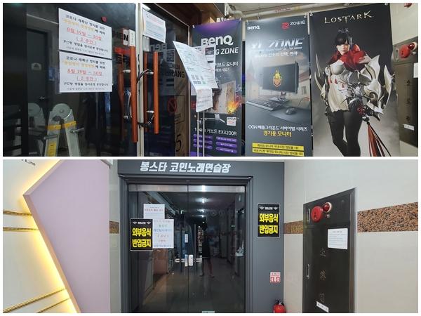 PC방과 노래연습장이 '행정명령에 따른 일시적인 영업중지' 안내문을 부착한채 문이 닫혀 있다.