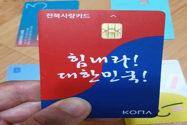 전북의 지급된 긴급재난지원금 카드.