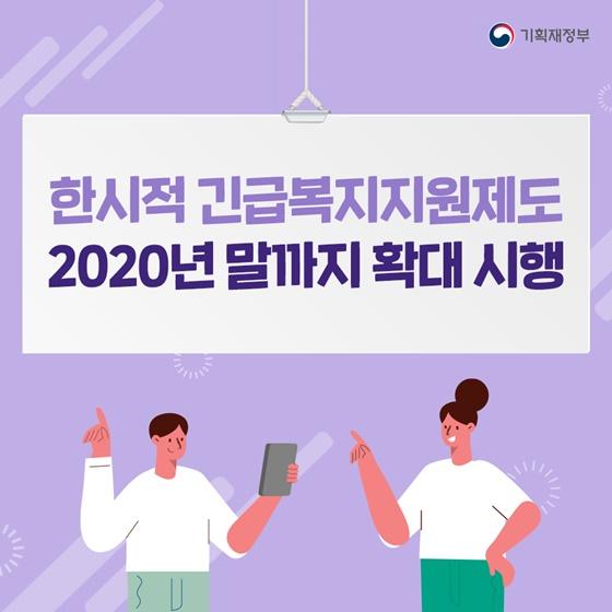 한시적 긴급복지지원제도 2020년 말까지 확대 시행