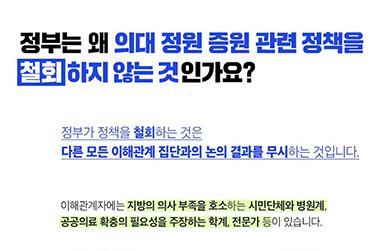 "[Q&A] ""정부는 왜 의대정원 증원 관련 정책을 철회 하지 않는 것인가요?"""