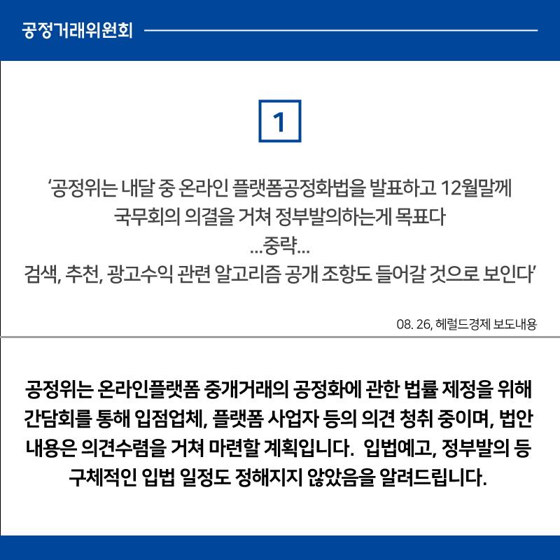 0826_헤럴드경제 기사 관련 디지털콘텐츠(2).jpg