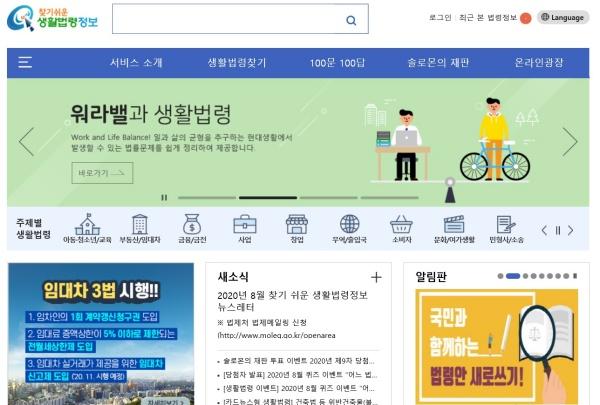 사이트의 홈 화면 ( 출처 : 찾기 쉬운 생활법령정보)